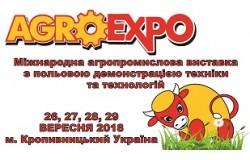 """Виставка """"Agroexpo- 2018"""""""