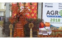 Арсен на Agro Rivne 2018