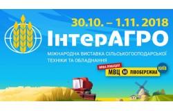 "ТПК ""Арсен"" на выставке ИнтерАГРО 2018"