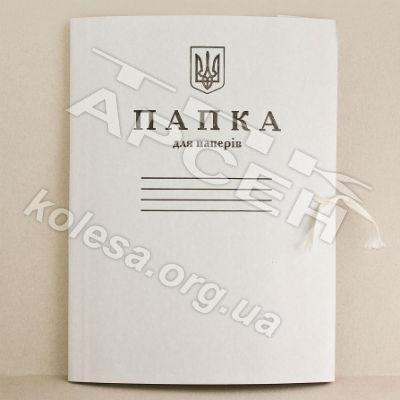 Папка на завязках Украина
