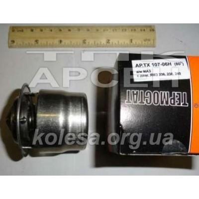 Термостат ТС107-1306100 МАЗ (ТС107-1306100-06)